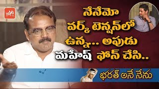 Koratala Siva about Mahesh Babu Gifts to Direction Team | Bharat Ane Nenu