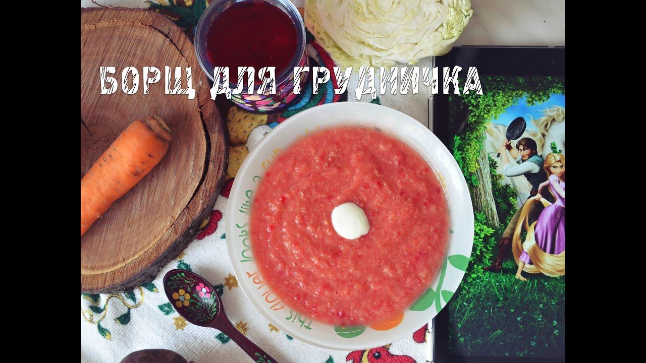 Супы для ребенка 9 месяцев рецепты