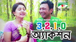 Humayun Ahmed Drama 3210 Action । Channel i TV