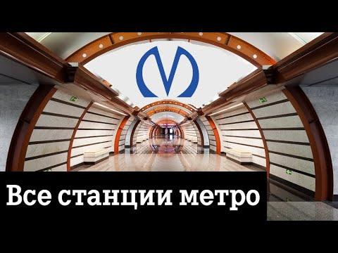 Все станции Петербургского метро