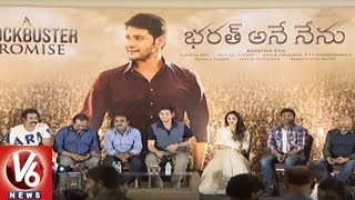 Bharat Ane Nenu Team Answers To Media Questions | CM Bharat's Thank You Meet
