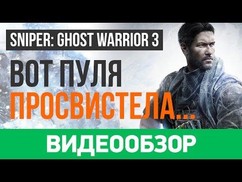 Обзор игры Sniper: Ghost Warrior 3
