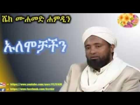 Ulemochachin  - Sheikh Mohammed Hamidin