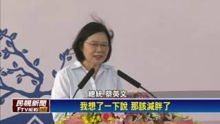 視察永安漁港 蔡總統:鄭文燦該減肥了