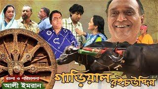 বিশেষ নাটক গাড়িয়াল রইচউদ্দিন    Eid Special Drama।।     ভিন্ন ধারার নাটক    Full HD