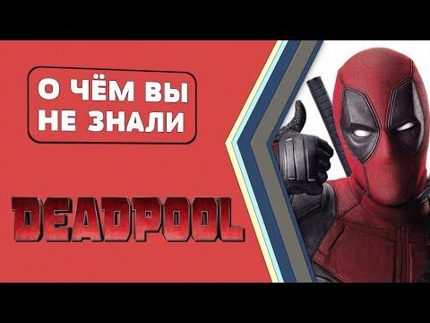 Дэдпул/Deadpool - ОХРЕНИТЕЛЬНЫЕ факты! [О чём Вы не знали]