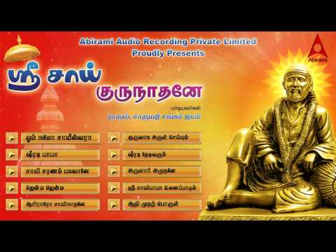 Shri Sai Gurunadhane Juke Box - Bhajans Of Sri Shirdi Sai Baba  - Tamil Devotional Songs video