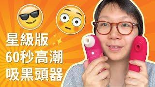 星級版 60 秒高潮吸黑頭器|Womanizer Premium