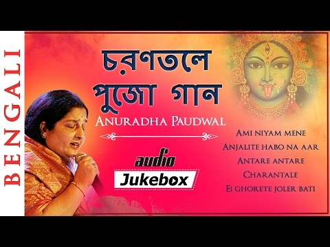 Anuradha Paudwal Bhakti Songs In Bengali | Charantale - Puja Songs | Diwali Special