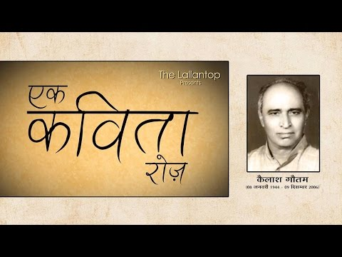 कैलाश गौतम की कविता