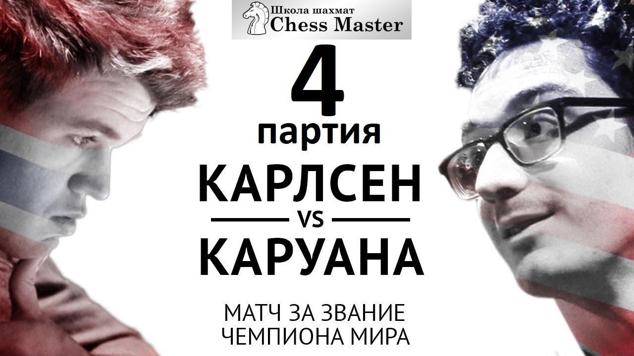 Магнус Карлсен - Фабиано Каруана: Обзор 4 Партии Матча За Звание Чемпиона Мира. Лондон 2018