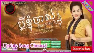 【Update Song Channel】Neang Knhong- ប្ដីខ្ញុំចាស់តែក្បត់ខ្ញុំ-Town production 2015