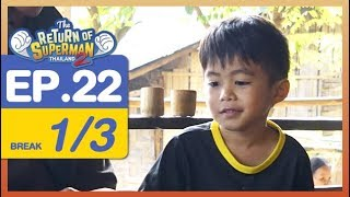 The Return of Superman Thailand Season 2 - Episode 22 - 21 เมษายน 2561 [1/3]