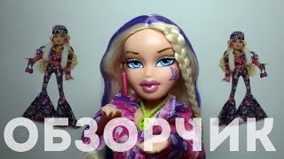~ Обзорчик на Bratz Costume Bash Хлоя ~