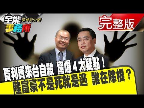 台灣-夢想街之全能事務所-20181221 賈利賓來台自殺 驚爆4大疑點! 陸富豪不是死就是逃 誰在除根?