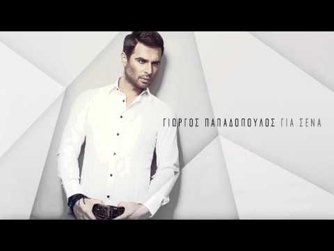 Γιώργος Παπαδόπουλος - Να της πείτε - G. Papadopoulos - Na tis peite | Official Audio Release HQ Music Videos