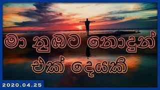 Supuwath Arana - 2020-04-25
