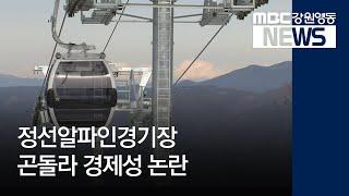 R]정선알파인경기장 곤돌라 경제성도 엇갈려