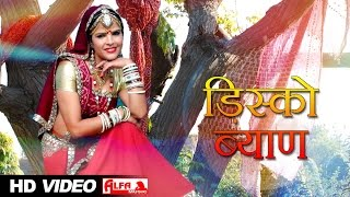 New Rajasthani DJ Song 2015 MHARI DISCO BYAN Full HD Rajasthani Video