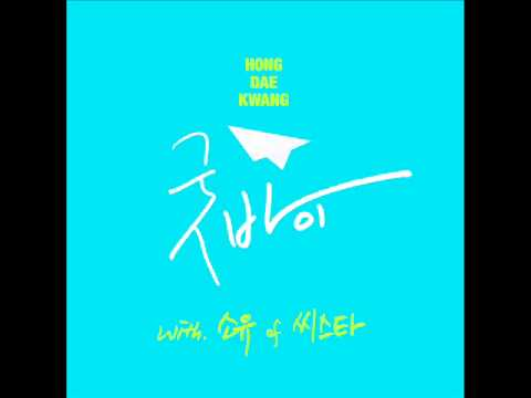 홍대광(Hong Dae Kwang) - Good Bye (With. 소유 of 씨스타)
