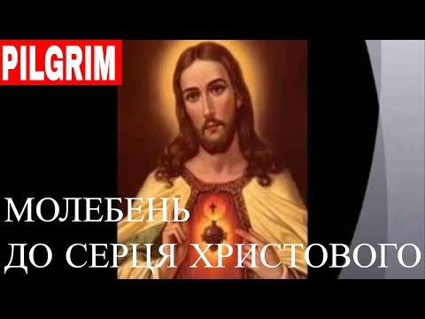 Молебень до Серця Христового + Litany to the Heart of Christ +