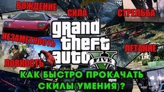 Прокачка умений в игре GTA 5. Скиллы ГТА 5.