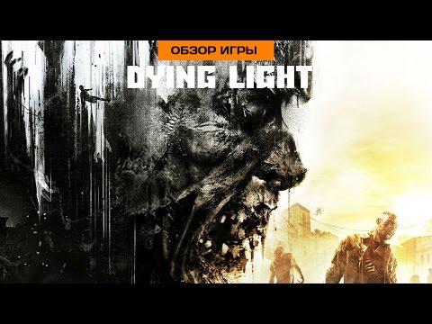 Впечатления от Dying Light