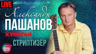 Александр Пашанов - Стриптизер