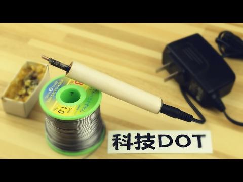 Homemade Mini Soldering Iron 手工制作一把电烙铁 用12V电源驱动