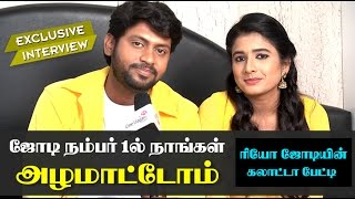 We Never Cry In Reality Shows - Rio & Shruthi | Exclusive | Saravanan Meenakshi | Jodi No 1