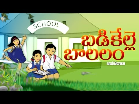 Telugu Janapada Geetalu – Badikelle Balalam – Folk Songs – JUKEBOX Photo Image Pic