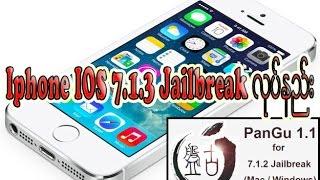 Iphone IOS 7.1.2 jailbreak လုပ္နည္းနဲ့ zawgyi Font+Keyboard ထည့္သြင္းနည္း