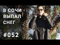 В Сочи выпал снег Художественный бар Заряженный STI mp3