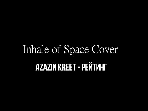 Inhale of space - рейтинг (Сover Azazin Kreet)