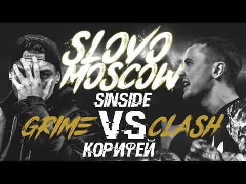 SLOVO: SINSIDE vs КОРИФЕЙ (GRIME CLASH) | МОСКВА