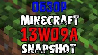Обзор Minecraft SnapShot 13w09a (Review)