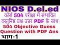 NIOS D.el.ed 504 Objective Guess Question With PDF Ans. Part-1