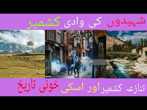 History of khasmir facts in urdo.