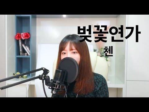 첸(CHEN) - 벚꽃연가(Cherry Blossom Love Song) (cover By 리아)