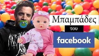 Ponzi   Μπαμπάδες του Facebook