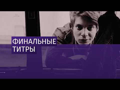 Финальные титры: в Москве простились с актером Егором Клинаевым
