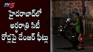 రెచ్చిపోతున్న యూత్..! | Youth Hulchul on Roads
