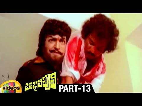 NTR Bobbili Puli Telugu Full Movie HD | Sridevi | Murali Mohan | Dasari Narayana Rao | Part 13