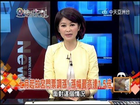 雙城記-20140412 七月起故宮門票調漲!漲幅最高達1.5倍