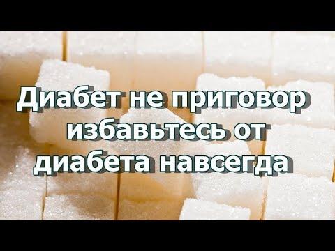Диабет не приговор - избавьтесь от диабета навсегда