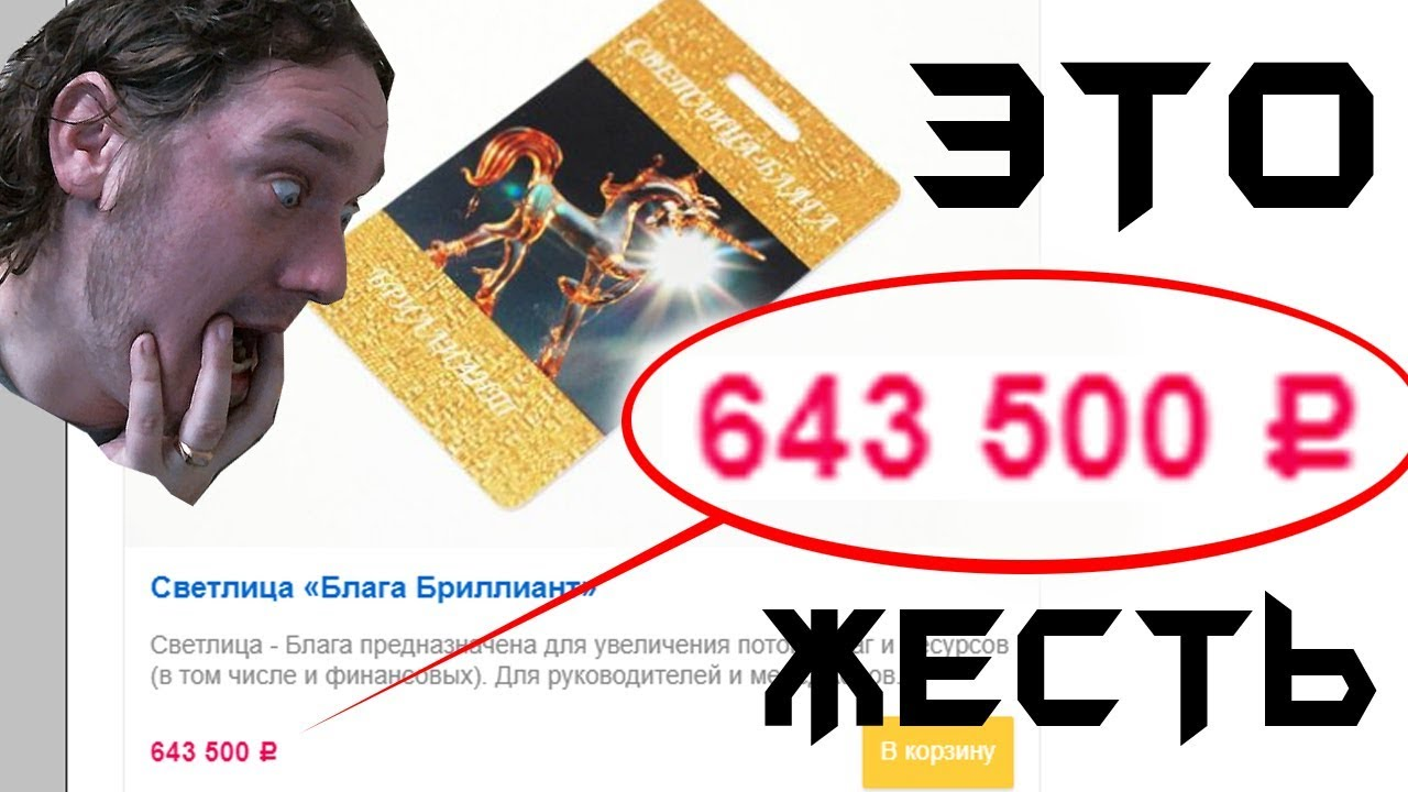 Благословение за 643 000 рублей!!!! Это жостко! Светлица - Благо (Лох-Патруль)