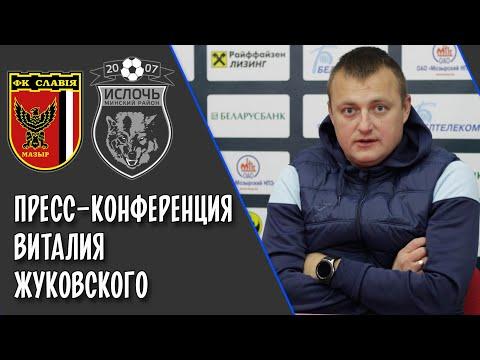 Пресс-конференция Виталия Жуковского | Славия - Ислочь