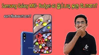 Samsung Galaxy M10 - பட்ஜெட் விலைல இப்படி போன் போனா? வாங்கலாமா?   Tamil   Tech Satire
