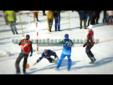 ФУТБОЛ (МИНИ-ФУТБОЛ), VIII Всероссийские зимние сельские спортивные игры, 05 марта 2017