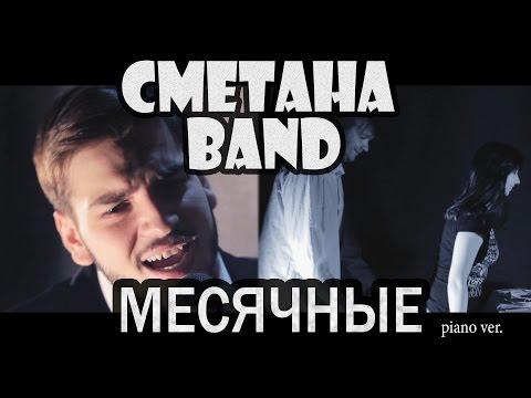 СМЕТАНА band - Месячные